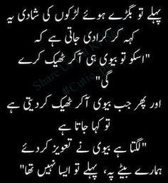 Urdu fun Urdu Quotes, Quotations, Funny Quotes, Girlish Diary, Dua In Urdu, Good Humor, Funny Posts, Good Times, Laughter