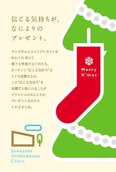 さわやか矯正歯科クリニック クリスマスカード2012 - WORKS 六感デザイン ロゴや販促物を制作する、福井のデザイン事務所です