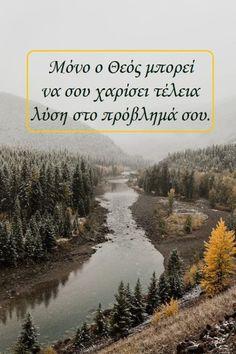 #Εδέμ       Μόνο ο Θεός μπορεί     να σου χαρίσει τέλεια  λύση στο πρόβλημά σου.