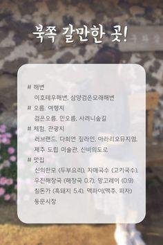 제주도 동서남북 여행 핵심정리 - 스퀘어 카테고리 South Korea, Personalized Items, Healthy, Plating, Traveling, Recipe, Viajes, Korea, Recipes