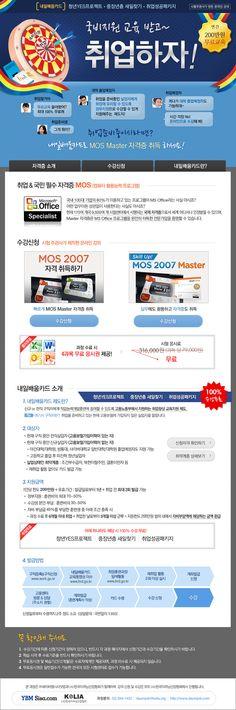 [커리어캠퍼스] 내일배움카드 MOS (양지선)
