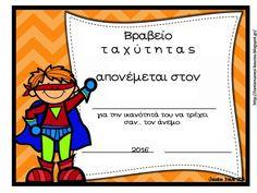 Δραστηριότητες, παιδαγωγικό και εποπτικό υλικό για το Νηπιαγωγείο & το Δημοτικό: Βραβειάκια για τρομερά Νηπιάκια (για το τέλος της σχολικής χρονιάς) - μέρος δεύτερο Kids Learning Activities, Summer Activities, Greek Language, Welcome To The Party, Behavior Management, My Teacher, Back To School, Kindergarten, Teaching