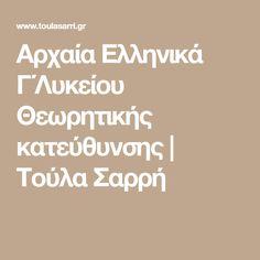 Αρχαία Ελληνικά Γ΄Λυκείου Θεωρητικής κατεύθυνσης | Τούλα Σαρρή