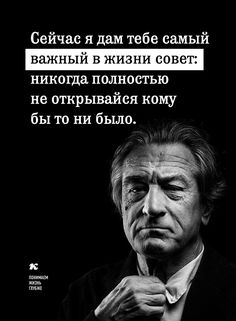Понимаем жизнь глубже. Zen Quotes, Wise Quotes, Motivational Quotes, Funny Quotes, Inspirational Quotes, Intelligent Words, Famous Phrases, Russian Quotes, Different Quotes