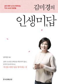김미경의 인생미답 / 김미경 - KOR 179.9 KIM MEE-KYEONG 2016 [Jul 2016]