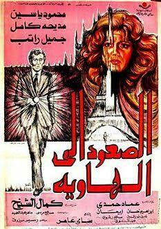 الفيلم عن قصة الجاسوسة المصرية هبة سليم 1978 Egypt Movie Egyptian Movies Full Movies