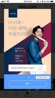 Website Layout, Web Layout, Layout Design, Fashion Website Design, Personalised Posters, App Promotion, Mobile Banner, Card Ui, Pop Up Banner