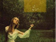 Roshni Novel By:Diya Sheikh Online Novels, Famous Novels, Urdu Novels, Writers Write, Mystery Novels, Waiting For Her, Romantic, Social Media, Activities