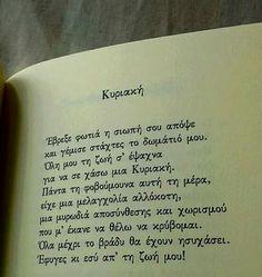 Wall Quotes, Poetry Quotes, Wisdom Quotes, Life Quotes, Brainy Quotes, Sad Love Quotes, Me Too Lyrics, Greek Quotes, Pretty Words