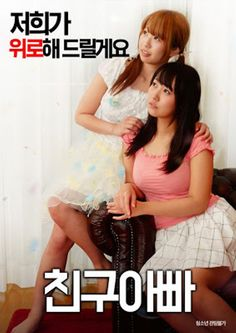 Erotic Film Index Korean Movie Friend Dad  Ec B C Ea B Ac Ec   Eb B A  Hdrip Sung Ae Movie About The Story Of Two Female College Students From Th