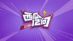 西瓜视频 - 《西瓜12问》栏目LOGO包装|影视|栏目包装|BlackSugar - 原创作品 - 站酷 (ZCOOL) Text Design, Logo Design, Chinese Fonts Design, Title Font, Font Art, Text Style, Game Logo, Text Effects, Motion Design