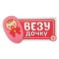"""Наклейки """"Ребенок в машине"""". #2months #оформлениеавто #доставкацветов #вседлясына #инстаблог #31неделя #выписка #любовь #дедушка #12недель #пеленочки #станумамой #беременностьвнеделях #шары2015 #мск"""