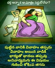 New Funny Telugu Messages About Love H Quote