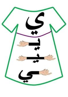 arabic worksheets for kindergarten Arabic Alphabet Letters, Arabic Alphabet For Kids, Guided Reading Activities, Kids Learning Activities, Spoken Arabic, Arabic Words, Learn Arabic Online, Islam For Kids, Arabic Lessons
