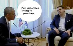 tsipras-obama Funny Photos, Funny Images, Funny Texts, Funny Jokes, Ancient Memes, Funny Greek Quotes, Jokes Quotes, Les Miserables, True Words