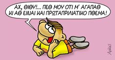 Funny Greek, Funny Cartoons, Just In Case, Minions, Winnie The Pooh, Disney Characters, Fictional Characters, Jokes, Lol