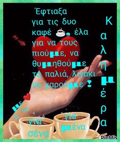 Good Morning Greetings, Greek Quotes, Poster, Billboard