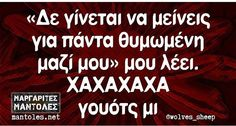 Greek Memes, Greek Quotes, Funny Picture Quotes, Funny Quotes, Enjoy Your Life, True Words, Positive Vibes, Sarcasm, Just In Case