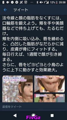 Pin by Yayoi on 試してみたいこと in 2020 Beauty Care, Beauty Hacks, Beauty Tips, Skincare Logo, Face Exercises, Sensitive Skin Care, Body Makeup, Facial Care, Health Diet