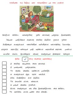 Κείμενα Κατανόησης - tzeni skorda Therapy Activities, Book Activities, English Stories For Kids, Learn Greek, Pediatric Physical Therapy, Receptive Language, Greek Language, Preschool Education, Grammar Worksheets