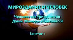 Мироздание и человек. Занятие 1. Человек как триединство Души, Монады и ...