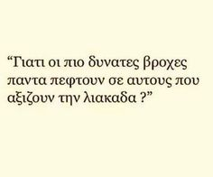 Wisdom Quotes, Book Quotes, Life Quotes, Simple Words, Great Words, Fighter Quotes, Teaching Humor, Quotes By Famous People, Greek Quotes