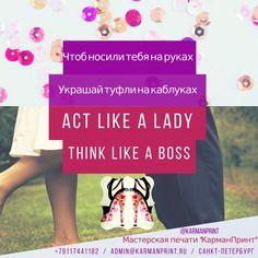 Ac like a lady. Think like a boss!  Чтоб носили тебя на руках-украшайте туфли на каблуках #туфли #каблуки #обувь #мастерская #дизайн #мода #стильноукоговидно #ипустьвсеоглядываются #shoes #heels #highheels #fashion #style