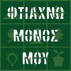 Επιβίωση σε πείνα-Καλλιέργεια φύτρων - Φτιάχνω μόνος μου Health Matters, Mykonos Island, Life Hacks, Blog, Gardening, Yogurt, Greek, Cheese, Homemade