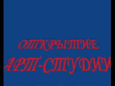 Яхрома. Открытие АРТ-СТУДИИ, 14.02.2016