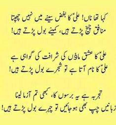 Urdu Quotes, Quotations, Best Quotes, Islamic Inspirational Quotes, Islamic Quotes, Imam Hussain Poetry, Mohsin Naqvi Poetry, Eid Poetry, Muharram Poetry