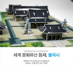 [Bulguksa Temple]Korean Tradition 3D Solid Paper Puzzle  #TTOKTTAK
