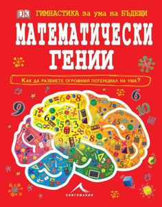 How to Be a Math Genius: Your Brilliant Brain and How to Train It by Mike Goldsmith Tapas, Logic Problems, Math Genius, Math Books, Math Literature, Kid Books, Library Books, Train Your Brain, Muscle