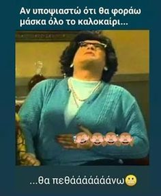 Funny Greek, Picture Video, Funny Jokes, Lol, Words, Memes, Minions, Quotes, Wallpapers
