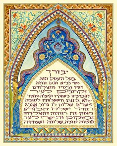 Judaica Business blessing with Hebrew calligraphy by mandalamagic1
