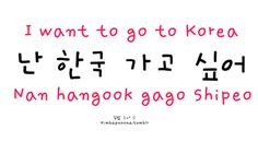 I want to go to Korea: Nan hangook gago shipeo.