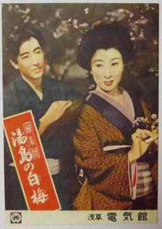 Yamamoto, Cinema, Painting, Art, Art Background, Movies, Painting Art, Kunst, Paintings