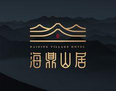 HOTEL BRANDING on Behance Japanese Typography, Typography Poster, Graphic Design Typography, Chinese Logo, Chinese Design, Signage Design, Logo Design, Design Web, Type Design