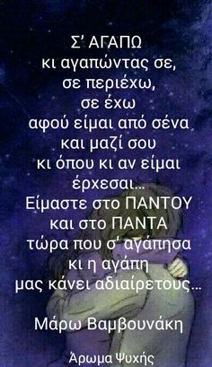 Greek Quotes, Sign I, Sign Quotes, Like Me, You And I, Sage, Favorite Quotes, Words, Photography