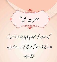 Kisi Insaan Ki Muhabbat Paana Chahtay Ho To Us Ko Bata Do Kyoun Kay Zindagi Moqa Kam Aur Dhoka Ziada Daita Hai. hazrat ali (r.a) quotes in urdu Inspirational Quotes In Urdu, Rumi Love Quotes, Muslim Love Quotes, Quran Quotes Love, Islamic Love Quotes, Mine Quotes, Hazrat Ali Sayings, Imam Ali Quotes, Hadith Quotes