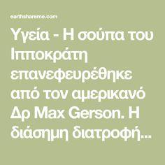 Υγεία - Η σούπα του Ιπποκράτη επανεφευρέθηκε από τον αμερικανό Δρ Max Gerson. Η διάσημη διατροφή Gerson έιναι ευεργετική και λέγεται ότι βοηθάει στην θεραπεία …