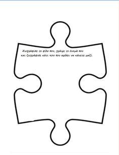 ...Το Νηπιαγωγείο μ' αρέσει πιο πολύ.: Όπως και αν σε λένε έχω μία θέση στην καρδιά μου και για σένα. Η Αφίσα μας για τη UNICEF καιτο παζλ της φιλίας.