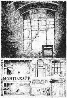 """""""Монплезир"""", первая премия (1985)"""