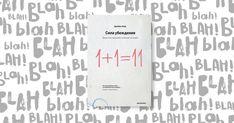 «Сила убеждения. Искусство оказывать влияние на людей», Джеймс Борг Communication Book, Journal, Education, Math, Books, People, Livros, Libros, Livres