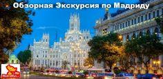 Экскурсионный Тур Мадрид 4 дня/3 ночи - Описание Тура 1-й День Мадрид Madrid