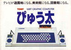 80年代の懐かし画像集 : 80年代後半~90年代前半を回顧するブログ  TOMY ぴゅう太
