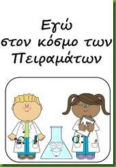 εξ6 Play Corner, End Of School Year, Class Management, Science For Kids, Physics, Preschool, Comics, Blog, Mary