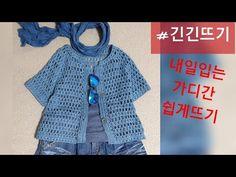 내일 입는 가디간 [ 긴긴뜨기 ] /쉽게 가디건떠보기 - YouTube Crochet Patterns, Knitting, Sweaters, Youtube, Fashion, Boleros, Tutorials, Moda, Tricot