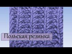 Вязание спицами для начинающих Польская резинка (видео) — DIYDIY.ru вязание: описание, схемы, видео, мастер классы