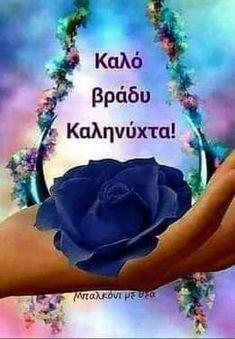 Good Night, Good Night Greetings, Nighty Night, Good Night Wishes