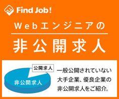 Webエンジニアの非公開求人 300x250